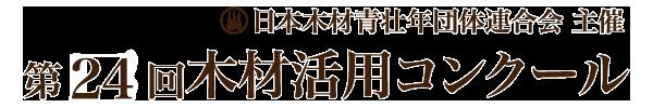 日本木材青壮年団体連合会主催 第24回木材活用コンクール